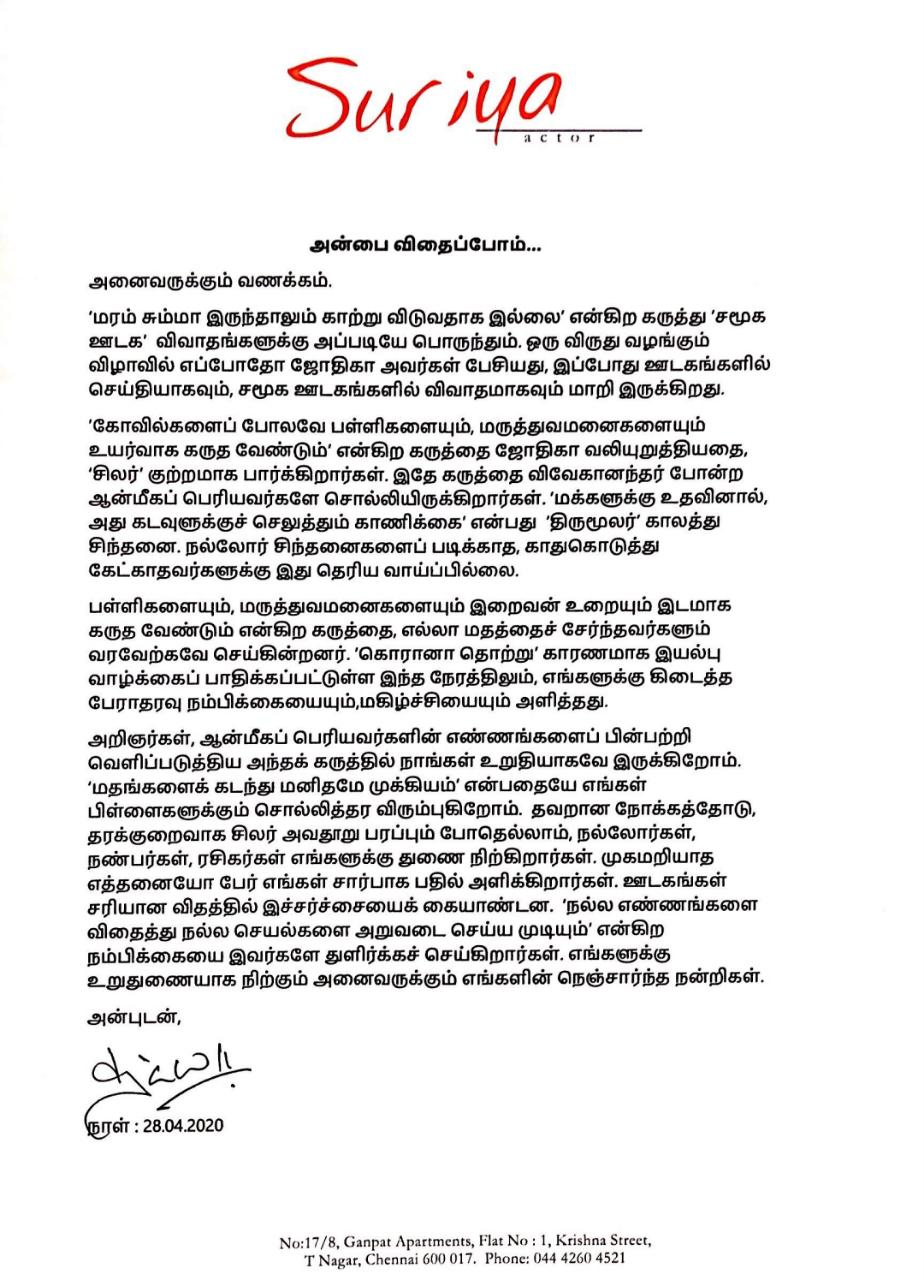 Suriya's Statement for Jyothika